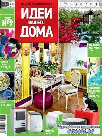 Идеи вашего дома №9 (сентябрь 2012)