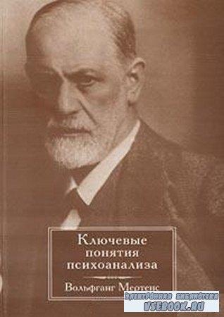 Вольфганг Мертенс - Ключевые понятия психоанализа