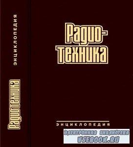 Радиотехника. Энциклопедия (2002) PDF, DjVu
