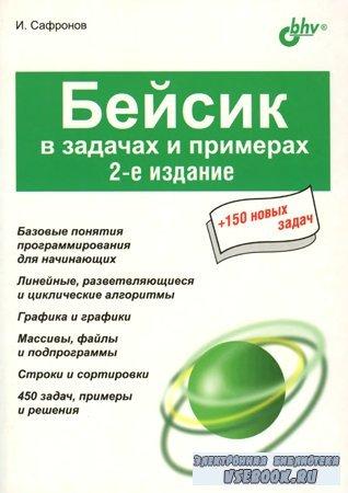 Бейсик в задачах и примерах. - 2-е изд.