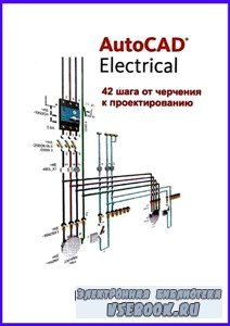 AutoCAD Electrical. 42 шага от черчения к проектированию, 2 тома (2009) PDF