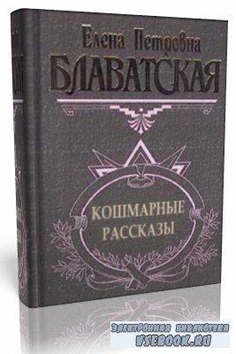 Е. П. Блаватская - Рассказы (Аудиокнига)