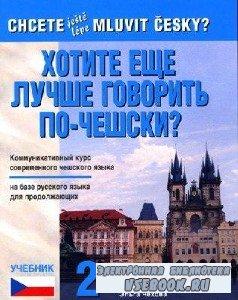Г. Ремедиосова. Хотите еще лучше говорить по-чешски? (с аудиокурсом)