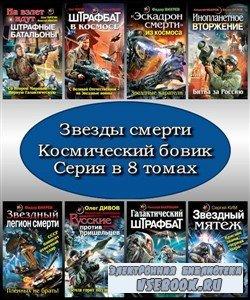Звезды Смерти. Космический боевик. Серия в 8 томах (2011 – 2012) FB2, RTF,  ...
