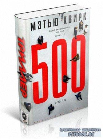 Квирк Мэтью - 500