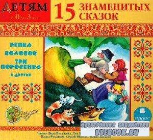 15 знаменитых сказок. Детям от 0 до 3 лет (аудиокнига)