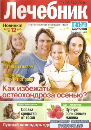Письма здоровья «Лечебник» №9, 2012