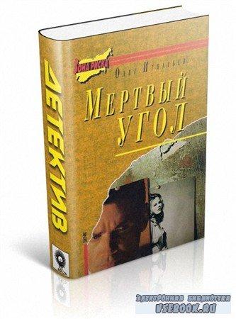 Игнатьев Олег - Мертвый угол