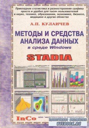 Методы и средства анализа данных в среде Windows: Stadia