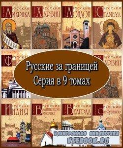 Русские за границей. Серия в 9 томах (2008 – 2011) FB2, PDF, DjVu