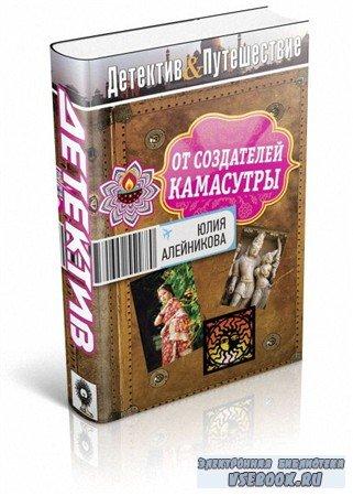Алейникова Юлия - От создателей Камасутры