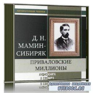 Д. Мамин-Сибиряк. Приваловские миллионы (аудиокнига)