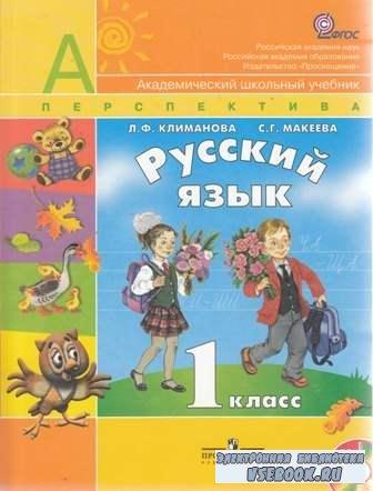 Русский язык. 1-й класс. 1-я часть