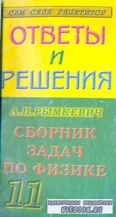 Ответы и решения к заданиям задачника: Рымкевич А. П. «Сборник задач» учебн ...