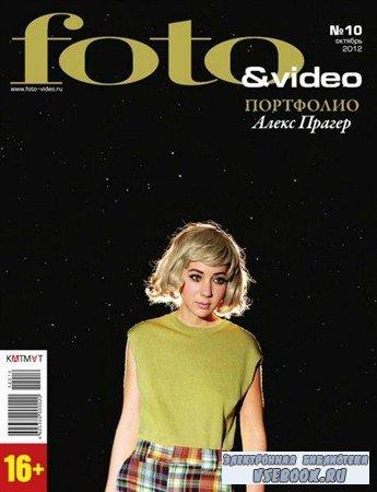 Foto & Video №10 (октябрь 2012)