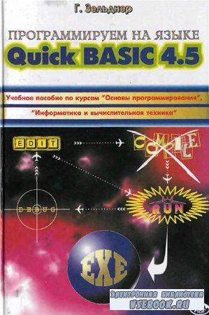 Программируем на языке QuickBASIC 4.5