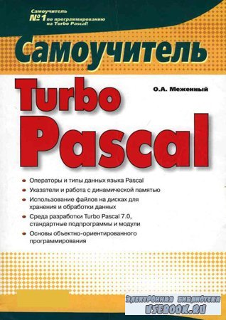 Turbo Pascal. Самоучитель