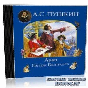 А. Пушкин. Арап Петра Великого (аудиокнига)