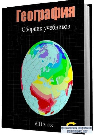 Сборник учебников по географии