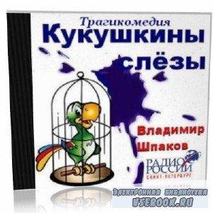 В. Шпаков. Кукушкины слезы (аудиоспектакль)
