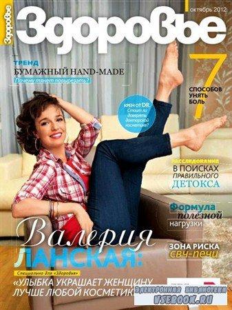 Здоровье №10 (октябрь 2012) Россия