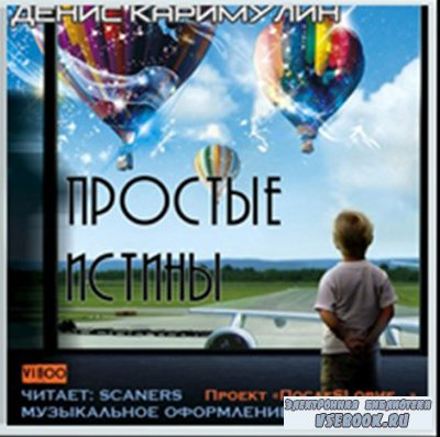 Денис Каримулин - Простые истины (аудиокнига)