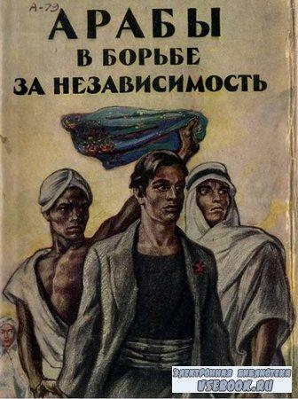 Ватолина Л.Н. и Беляев Е.А. (общ. ред.) - Арабы в борьбе за независимость