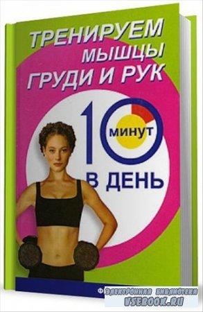 Тренируем мышцы груди и рук 10 минут в день