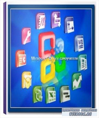 Самоучители по работе с пакетом Microsoft Office (74 тома)
