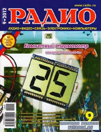 Радио №9 (сентябрь 2012)