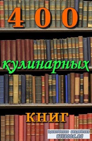 400 Кулинарных книг