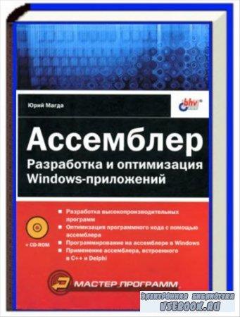 Магда Ю.С. - Ассемблер. Разработка и оптимизация Windows-приложений (+исх.)