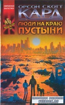 Орсон Скотт Кард (25 книг)