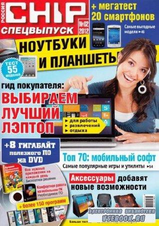 Chip. Спецвыпуск №2 (2012) Россия