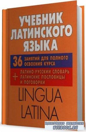 Lingua Latina: Учебник латинского языка