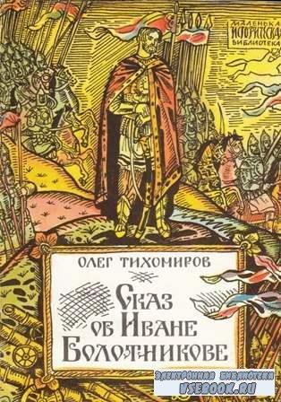 Сказ об Иване Болотникове