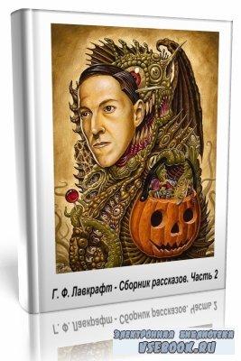 Г. Ф. Лавкрафт - Сборник рассказов. Часть 2 (Аудиокнига)