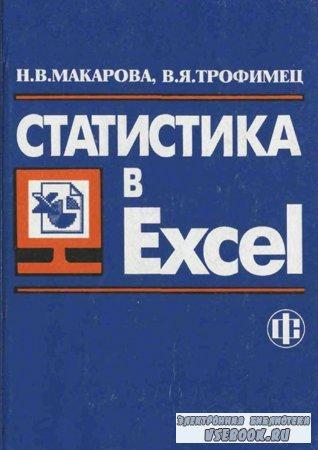 Статистика в Excel: Учеб. пособие