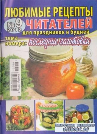 Любимые рецепты читателей для праздников и будней № 9 2012