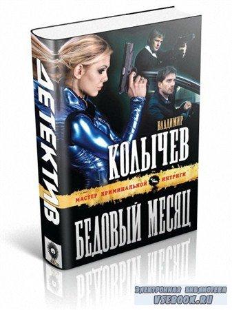 Колычев Владимир - Бедовый месяц