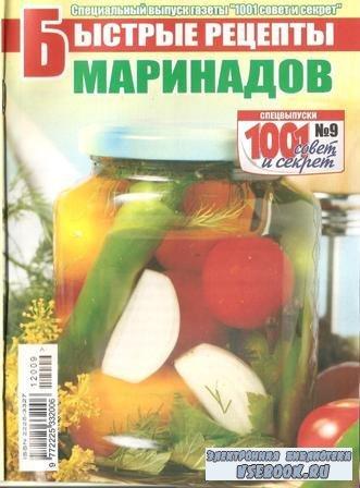 Быстрые рецепты маринадов №9, 2012