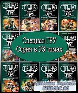 Спецназ ГРУ. Серия в 93 томах (2002 – 2010) FB2, RTF