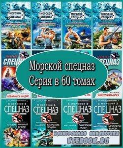 Морской спецназ. Серия в 60 томах (2004 – 2011) FB2, RTF