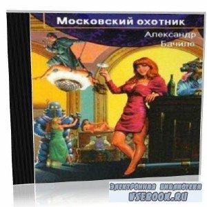 А. Бачило. Московский охотник (аудиокнига)