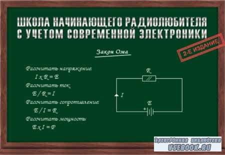 Школа начинающего радиолюбителя с учетом современной электроники (2-е издан ...