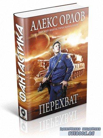 АЛЕКС ОРЛОВ ПЕРЕХВАТ СКАЧАТЬ БЕСПЛАТНО