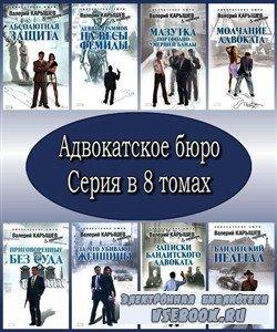 Адвокатское бюро. Серия в 8 томах (2008) FB2, RTF, PDF