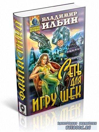 Ильин Владимир - Сеть для игрушек