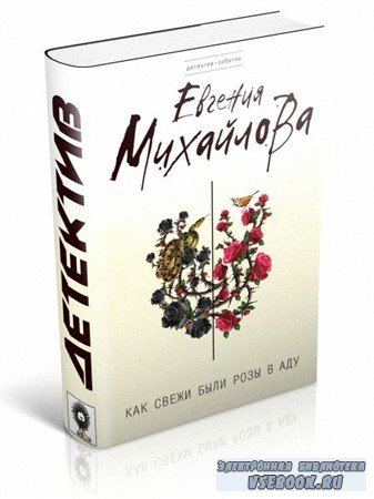 Михайлова Евгения - Как свежи были розы в аду