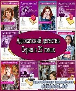 Адвокатский детектив. Серия в 22 томах (2007 – 2012) FB2, RTF, PDF